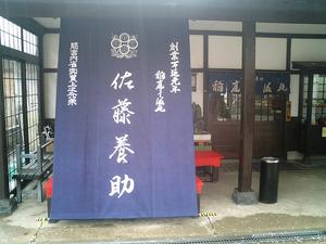 稲庭うどん佐藤養助商店本店の入口