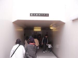 三春滝桜への地下道