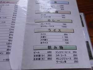 民宿食堂おふくろメニュー右ページ