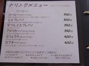 カフェ アンジェ・フレーゼ メニュー ドリンク1