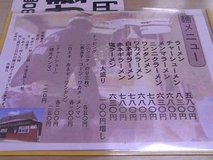 佐野ラーメン田村屋メニュー表
