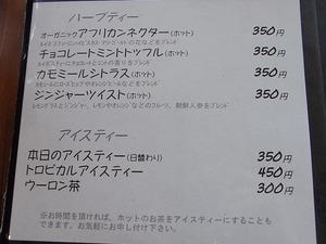 カフェ アンジェ・フレーゼ メニュー ドリンク3