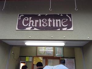 クリスティーヌの看板