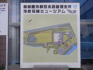 首都圏外郭放水路庄和排水機場 地底探検ミュージアム龍Q館案内看板