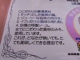 虹屋ミミのメニュー3