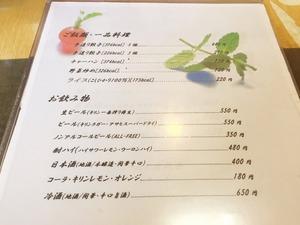 佐野ラーメン唐沢亭 - 02
