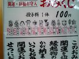 紅葉の古峰神社11