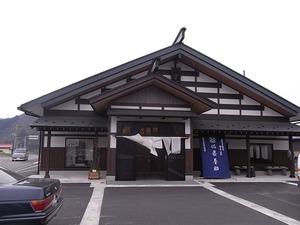 稲庭うどん佐藤養助商店総本店の外観