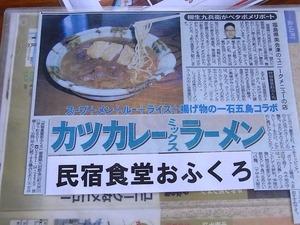 民宿食堂おふくろの紹介記事2