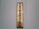 銚子電鉄ぬれせんべい10