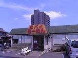 ポパイラーメン三郷早稲田店外観