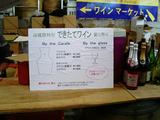 2008ココワイン収穫祭08