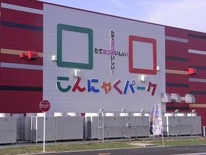 富岡製糸場近くの新名所 こんにゃくパークの外観