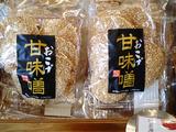 山香煎餅本舗草加せんべいの庭37