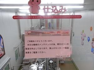 富岡製糸場近くの新名所 こんにゃくパーク内寒天ゼリーの生産ライン休止のお知らせ