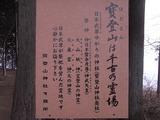 宝登山神社奥宮の説明書き