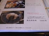 温玉肉味噌メニュー
