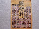 能登丼ガイドマップ01