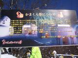 湯西川温泉かまくら祭01