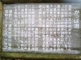 遠野かっぱ淵09