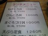 三崎紀の代まぐろづけ丼08