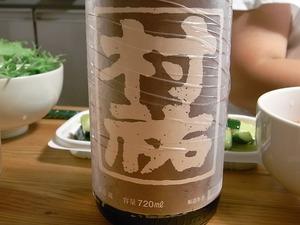 村祐茜ラベル特別純米無濾過本生清酒のラップに巻かれたビン