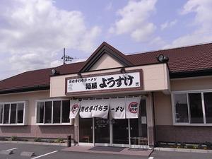 佐野ラーメン 麺屋ようすけの外観