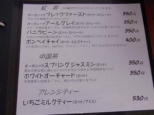 カフェ アンジェ・フレーゼ メニュー ドリンク2