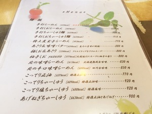 佐野ラーメン唐沢亭 - 01