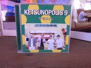 ケツノポリス9CDジャケット