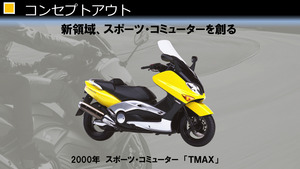 LMWプレゼンテーション TMAX