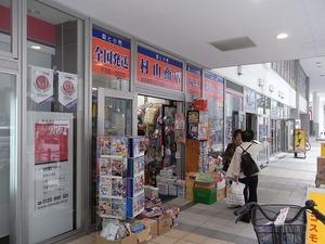 日暮里駄菓子問屋02
