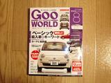 goo world
