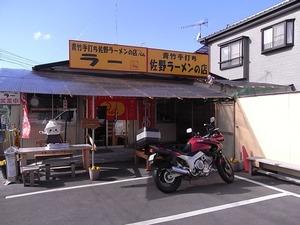 佐野ラーメンRaのお店外観