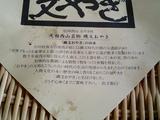 小川の庄おやき村18