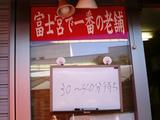 富士宮焼きそば学会07