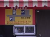 佐野ラーメンとかのの駐車場