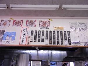 佐野ラーメン岡崎麺のメニュー全体