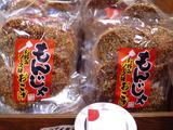 山香煎餅本舗草加せんべいの庭35