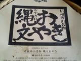 小川の庄おやき村19