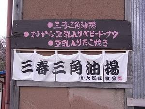 三春滝桜三角油揚げ5