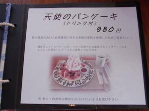 カフェ アンジェ・フレーゼ メニュー 天使のパンケーキ