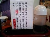 保田漁協直営食事処ばんや3