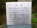 遠野かっぱ淵04