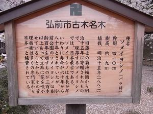 弘前城与力番所となりの日本最古のソメイヨシノの案内看板