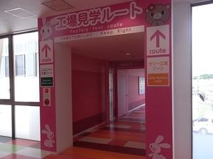 富岡製糸場近くの新名所 こんにゃくパーク内工場見学の入口