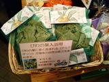 道の駅とみうら11-びわ葉入浴剤