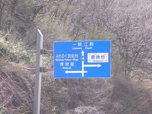 北上展勝地の案内道路標識
