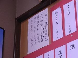 佐野ラーメン おやじの店3号店のランチメニュー