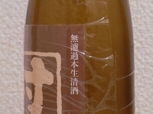 村祐茜ラベル特別純米無濾過本生清酒のラベルアップ